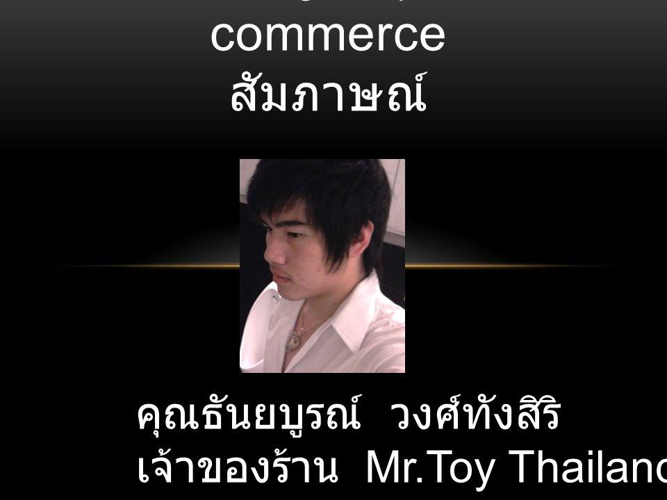 ศึกษาปัญหาธุรกิจ E commerce สัมภาษณ์