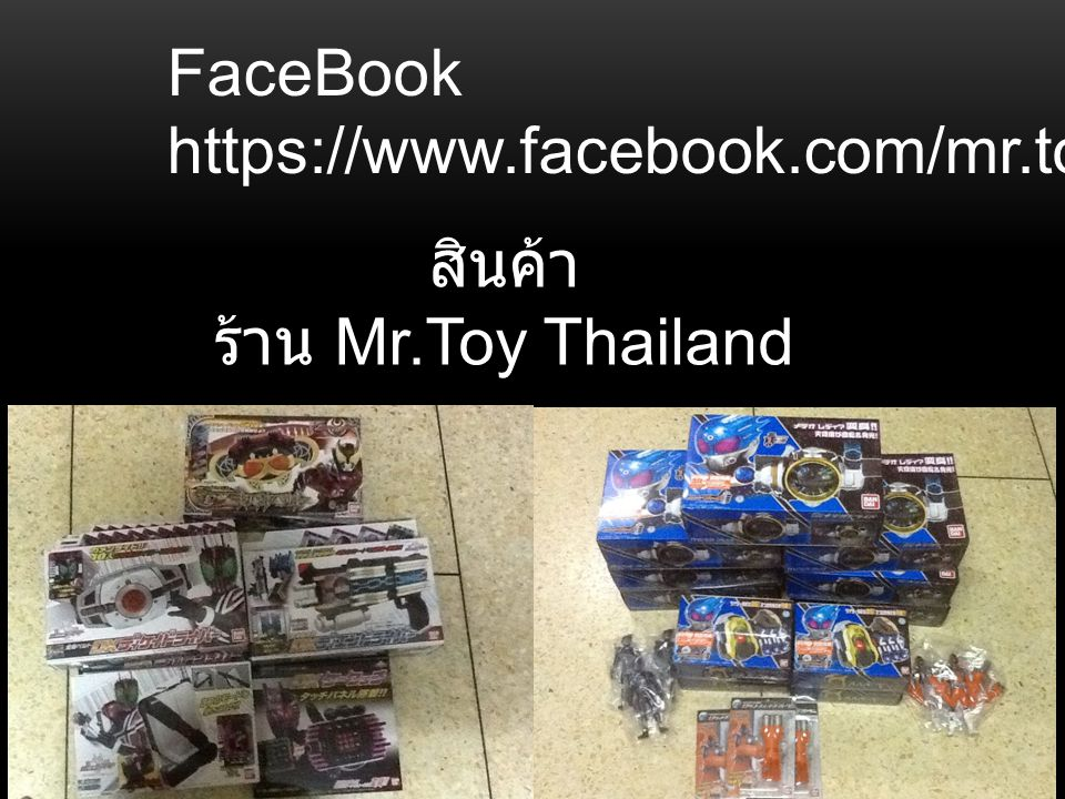 FaceBook https://www.facebook.com/mr.toythailand สินค้า ร้าน Mr.Toy Thailand