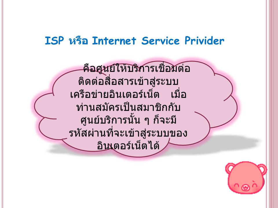 ISP หรือ Internet Service Privider