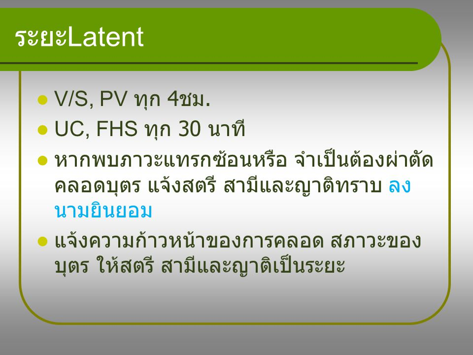 ระยะLatent V/S, PV ทุก 4ชม. UC, FHS ทุก 30 นาที