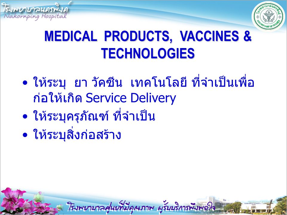 MEDICAL PRODUCTS, VACCINES & TECHNOLOGIES
