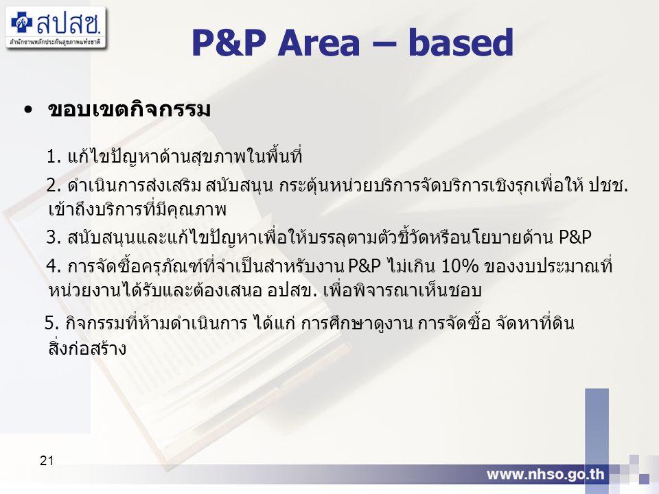 P&P Area – based ขอบเขตกิจกรรม