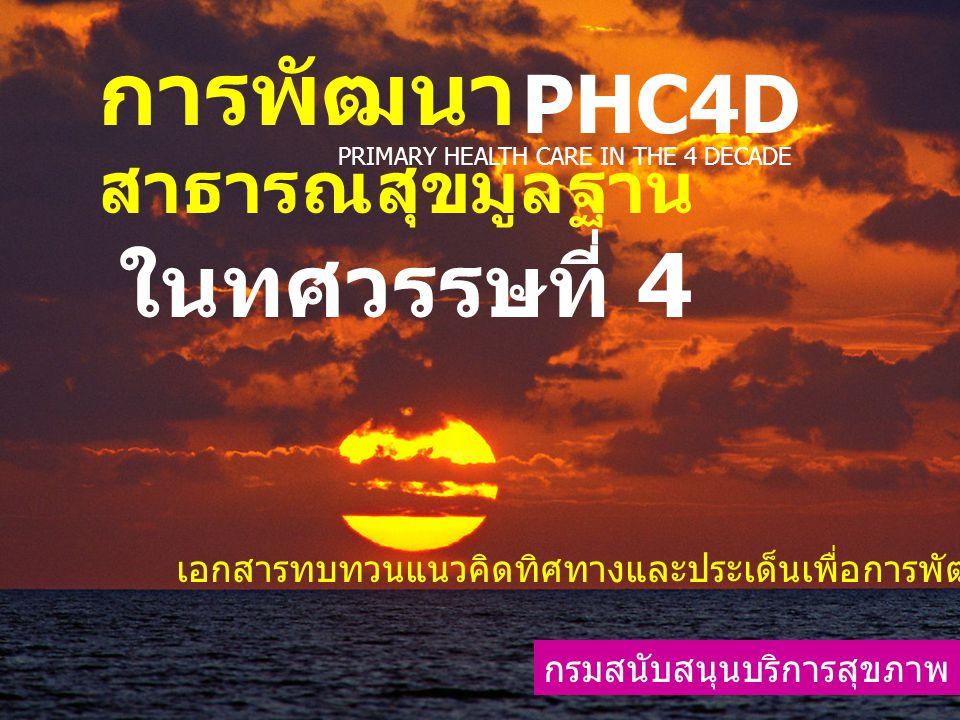 การพัฒนา PHC4D สาธารณสุขมูลฐาน ในทศวรรษที่ 4