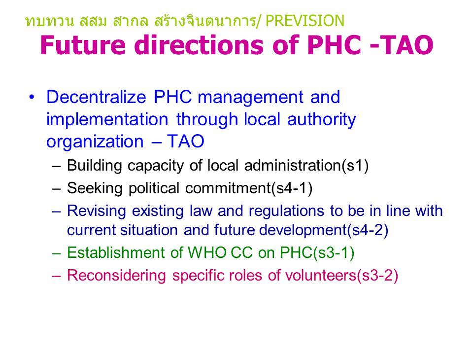 Future directions of PHC -TAO