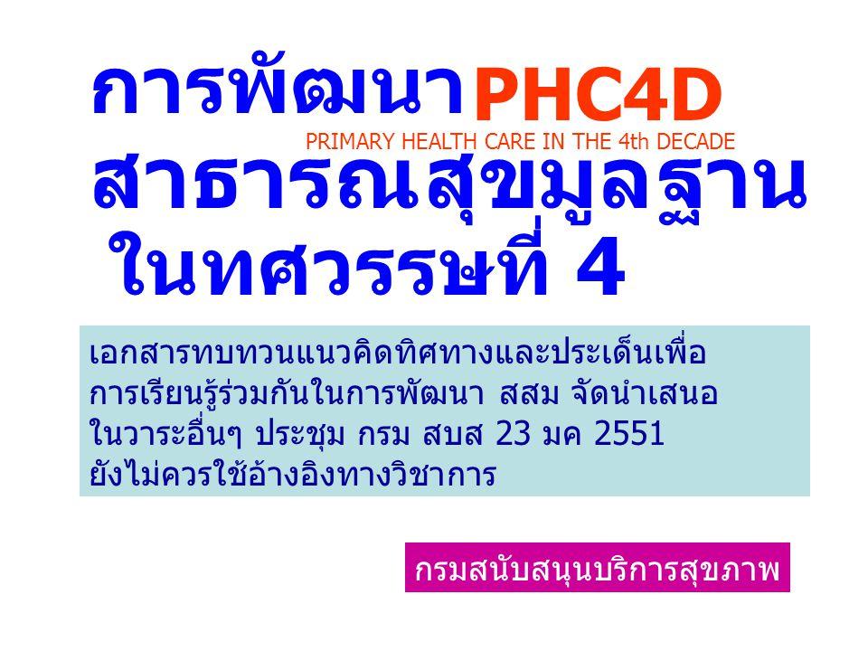 สาธารณสุขมูลฐาน การพัฒนา PHC4D ในทศวรรษที่ 4