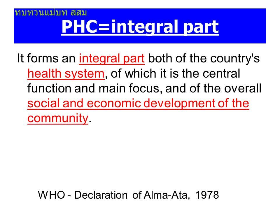 ทบทวนแม่บท สสม PHC=integral part.