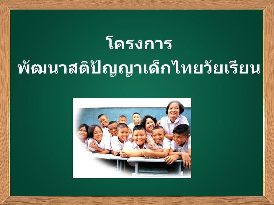 พัฒนาสติปัญญาเด็กไทยวัยเรียน