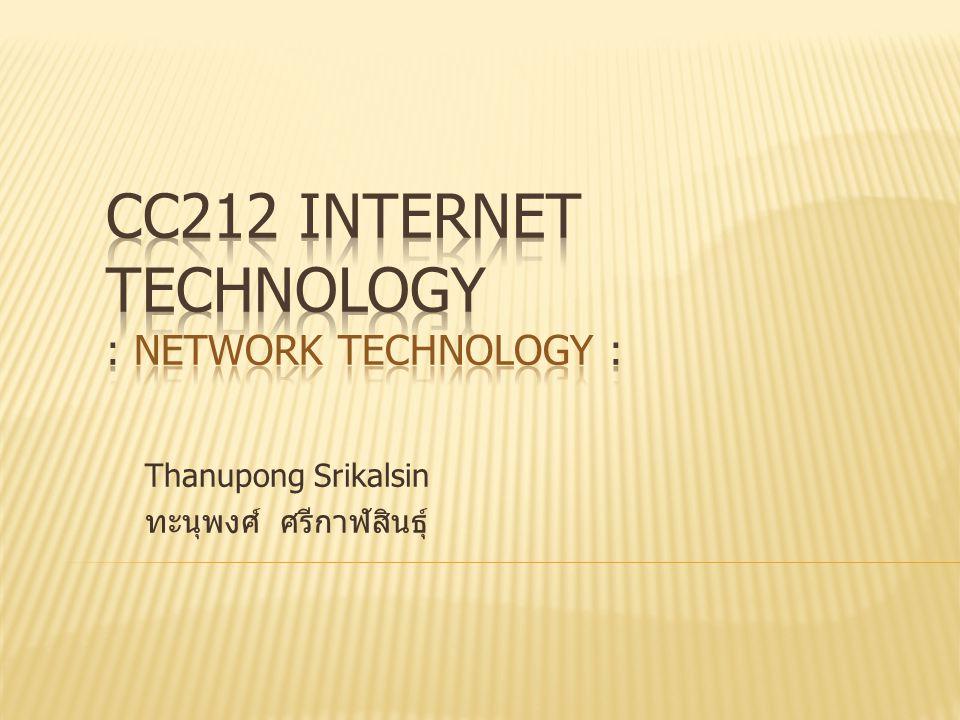 CC212 Internet Technology : Network Technology :