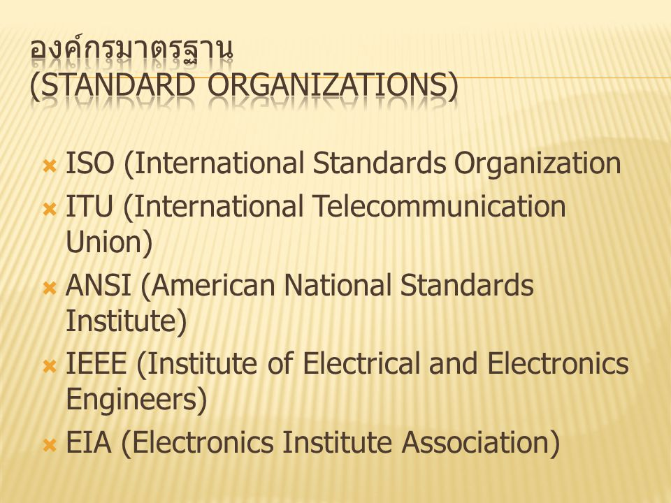 องค์กรมาตรฐาน (Standard Organizations)