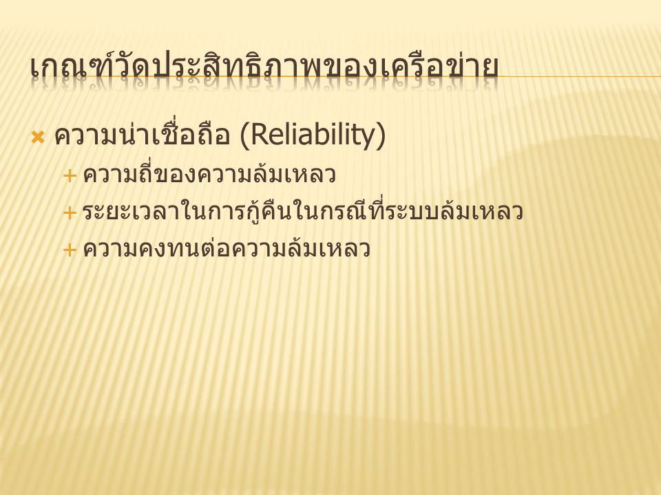 เกณฑ์วัดประสิทธิภาพของเครือข่าย