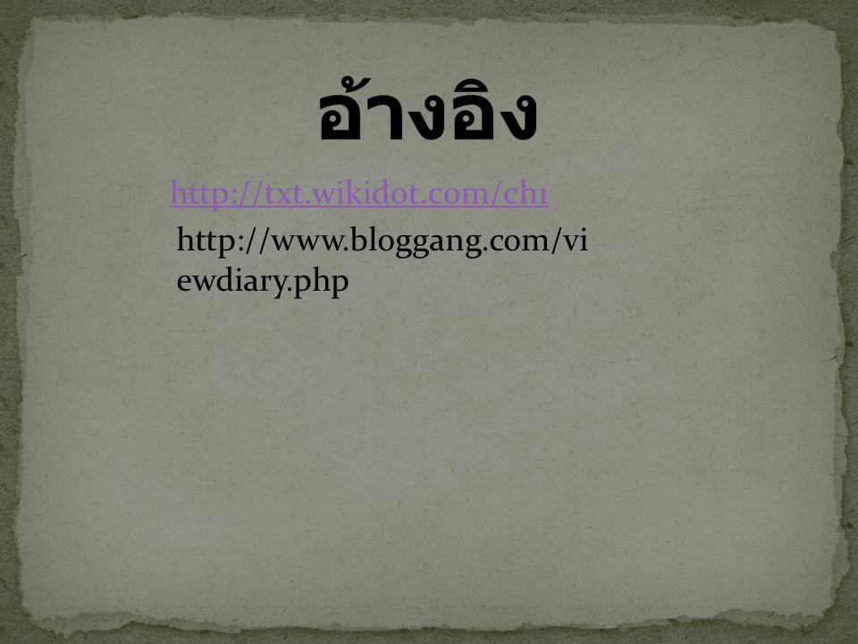 อ้างอิง http://txt.wikidot.com/ch1