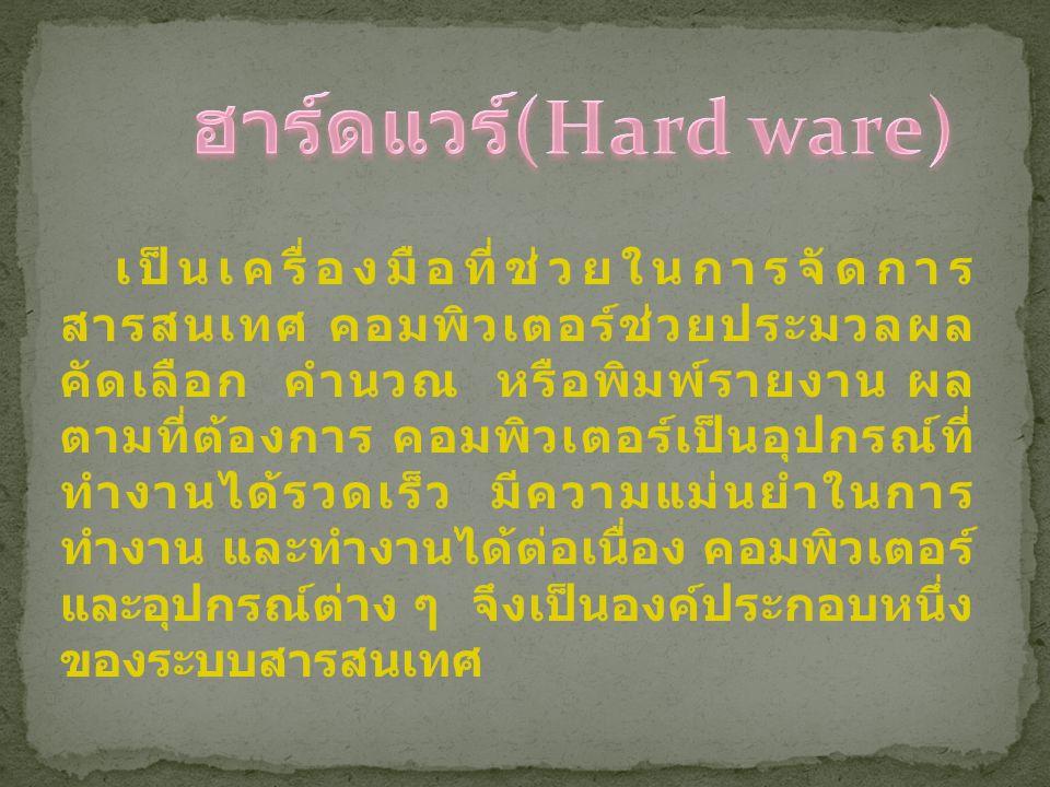 ฮาร์ดแวร์(Hard ware)