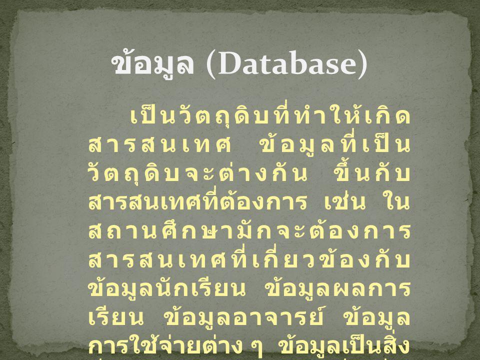 ข้อมูล (Database)