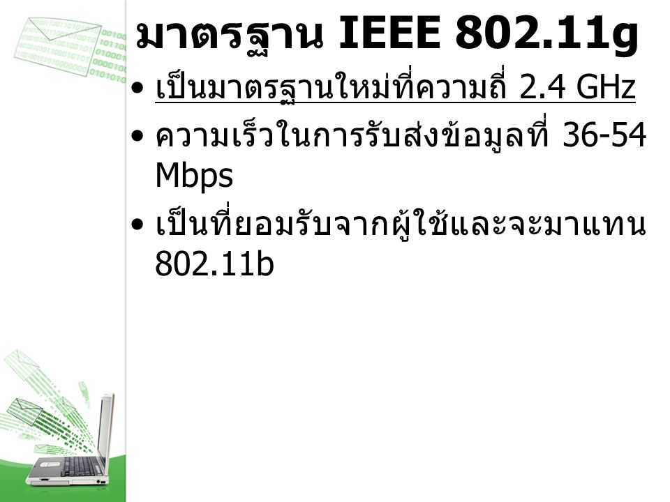มาตรฐาน IEEE 802.11g เป็นมาตรฐานใหม่ที่ความถี่ 2.4 GHz