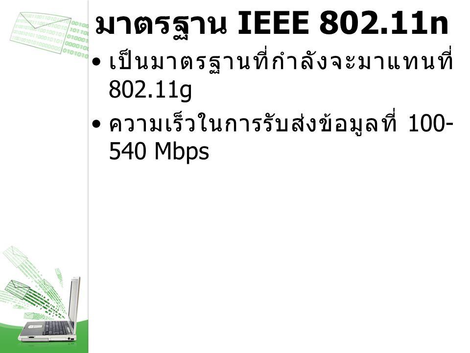 มาตรฐาน IEEE 802.11n เป็นมาตรฐานที่กำลังจะมาแทนที่ 802.11g