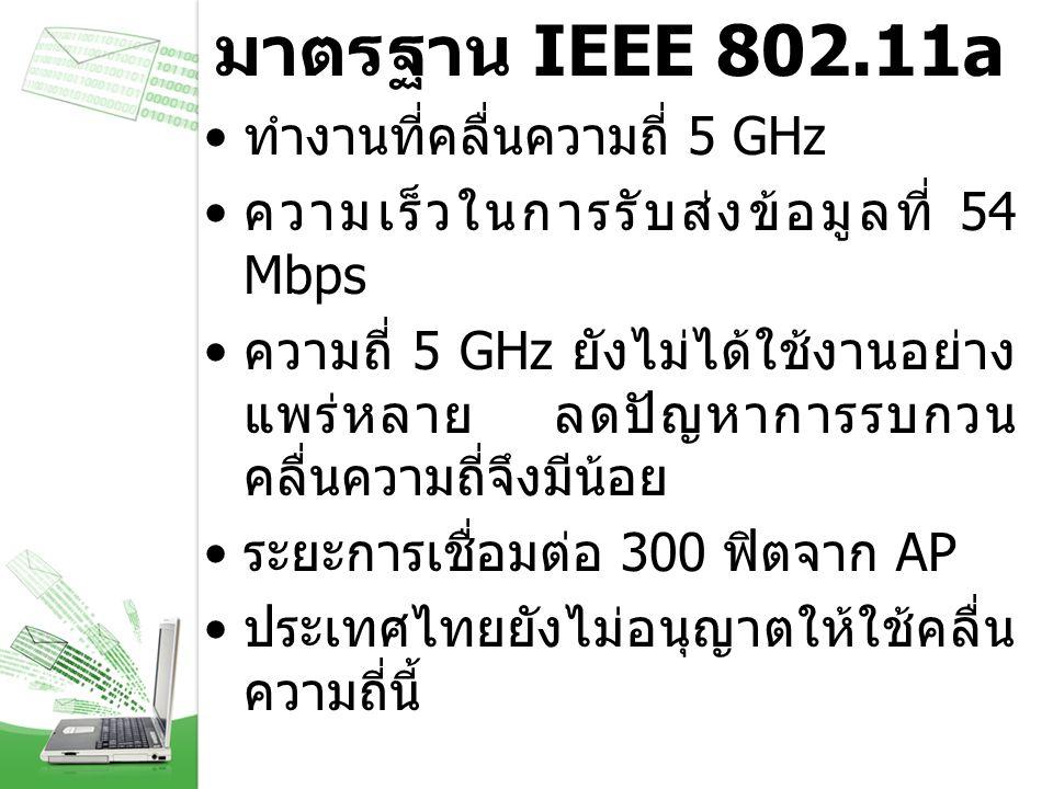 มาตรฐาน IEEE 802.11a ทำงานที่คลื่นความถี่ 5 GHz