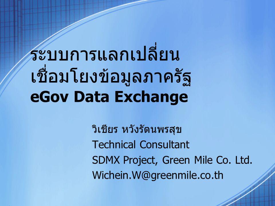 ระบบการแลกเปลี่ยนเชื่อมโยงข้อมูลภาครัฐ eGov Data Exchange