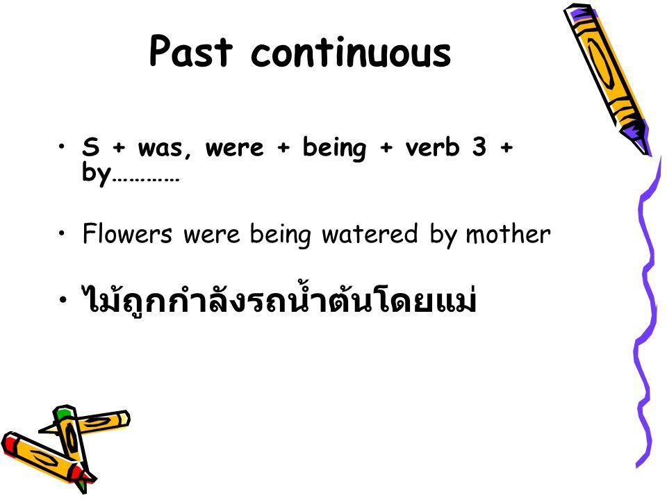 Past continuous ไม้ถูกกำลังรถน้ำต้นโดยแม่