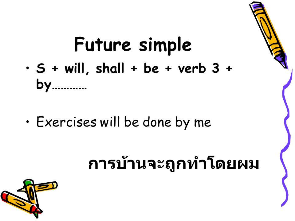 Future simple การบ้านจะถูกทำโดยผม
