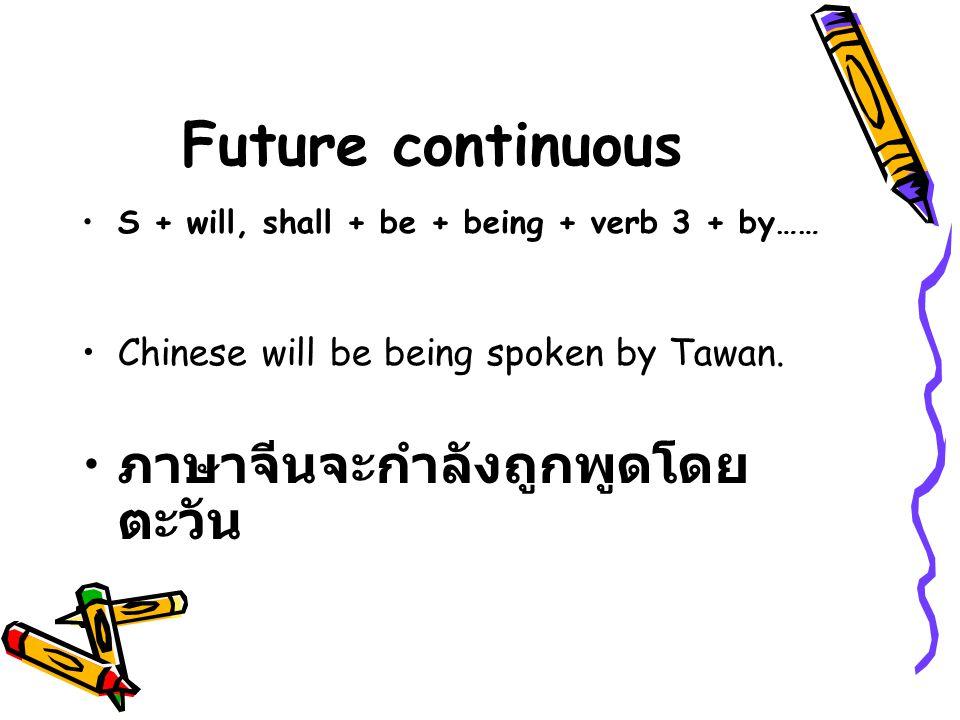 Future continuous ภาษาจีนจะกำลังถูกพูดโดยตะวัน