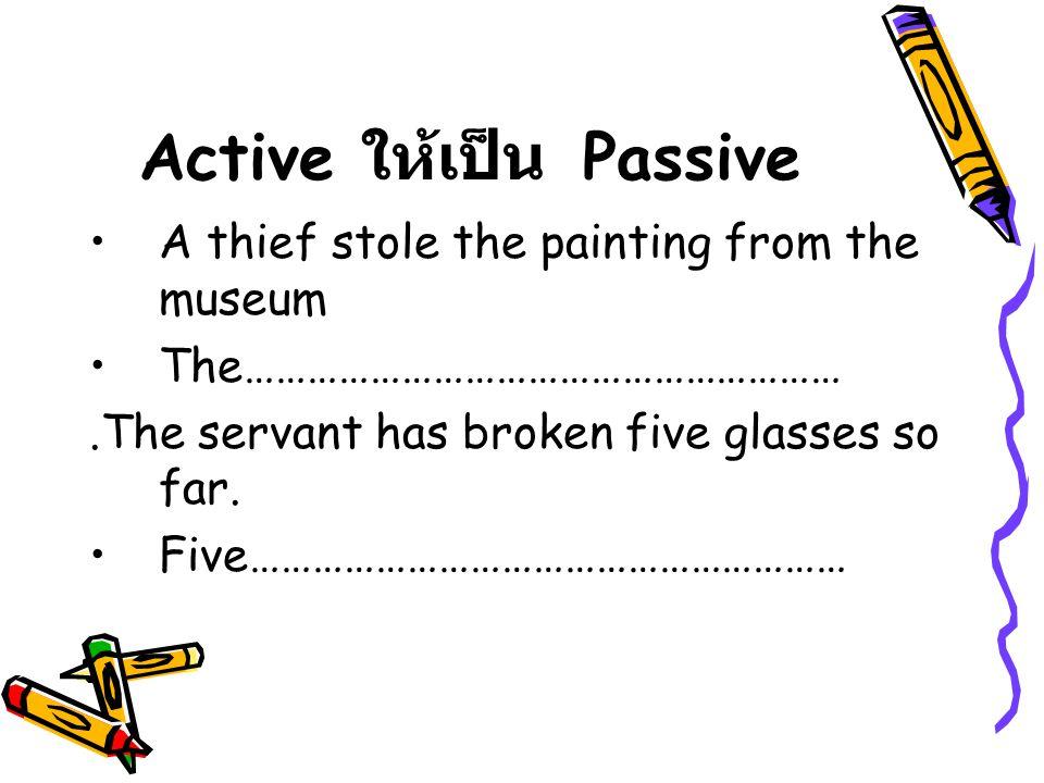 Active ให้เป็น Passive