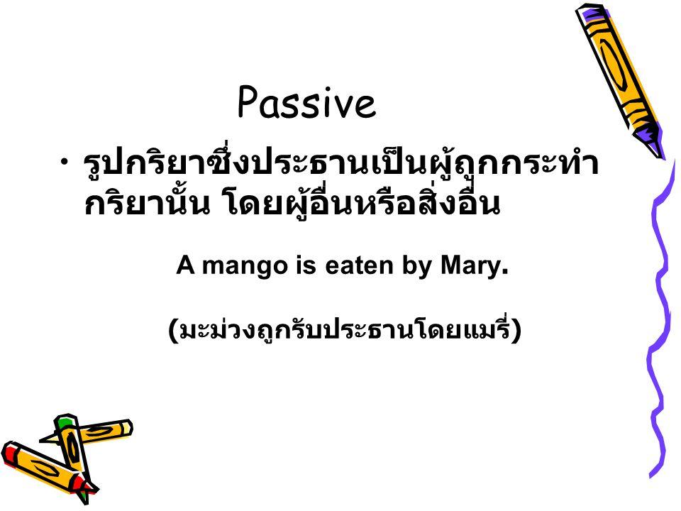 (มะม่วงถูกรับประธานโดยแมรี่)