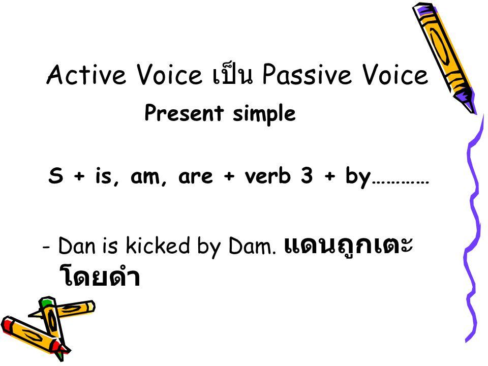Active Voice เป็น Passive Voice