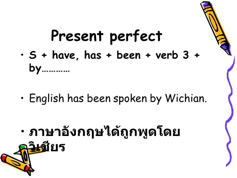 Present perfect ภาษาอังกฤษได้ถูกพูดโดยวิเชียร