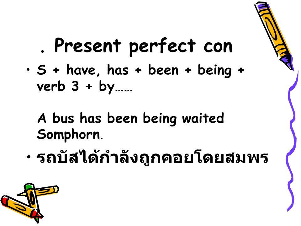 . Present perfect con รถบัสได้กำลังถูกคอยโดยสมพร