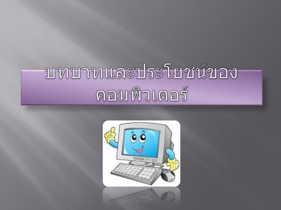 บทบาทและประโยชน์ของคอมพิวเตอร์
