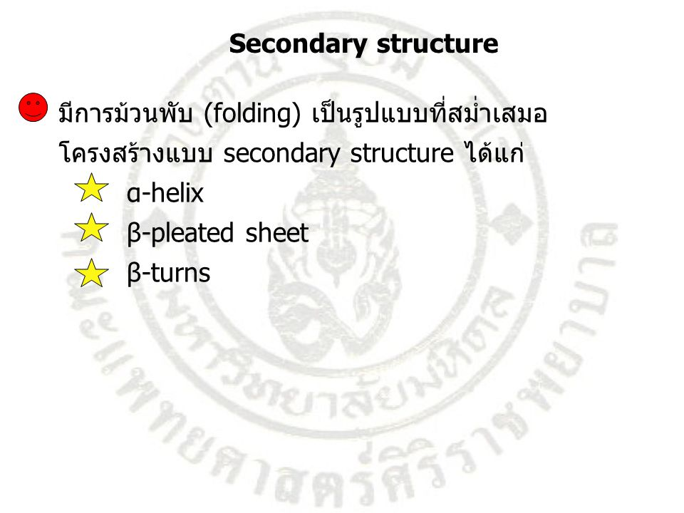 Secondary structure มีการม้วนพับ (folding) เป็นรูปแบบที่สม่ำเสมอ. โครงสร้างแบบ secondary structure ได้แก่