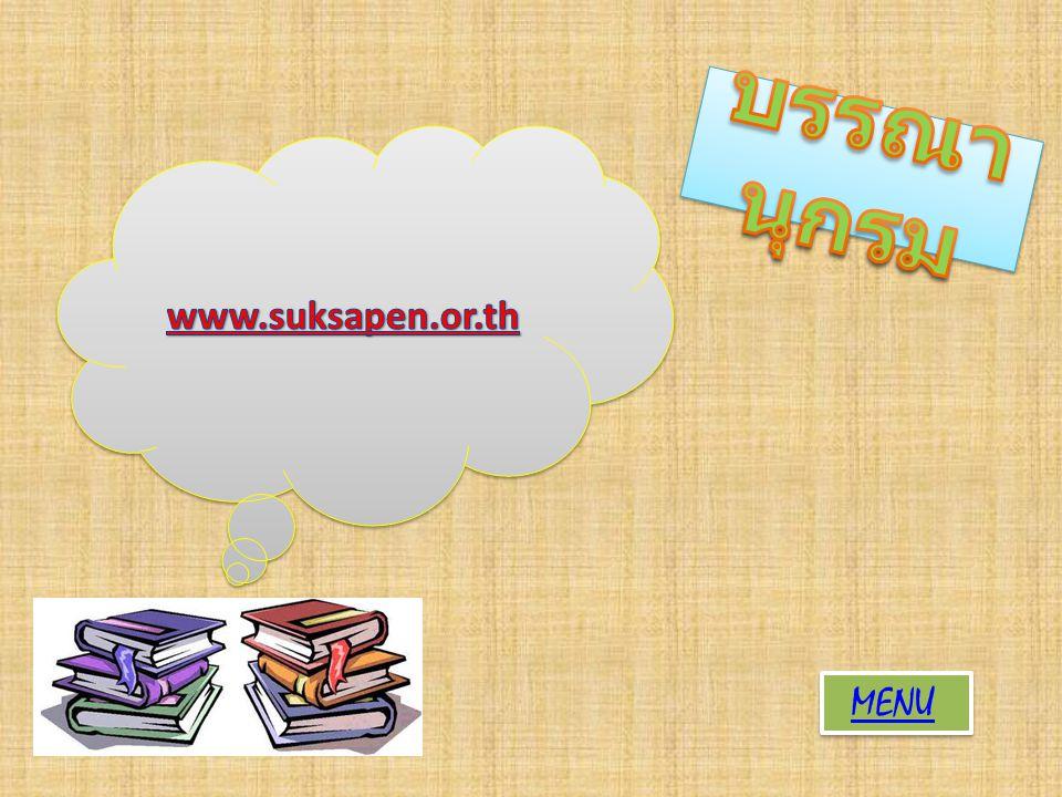 บรรณานุกรม www.suksapen.or.th MENU