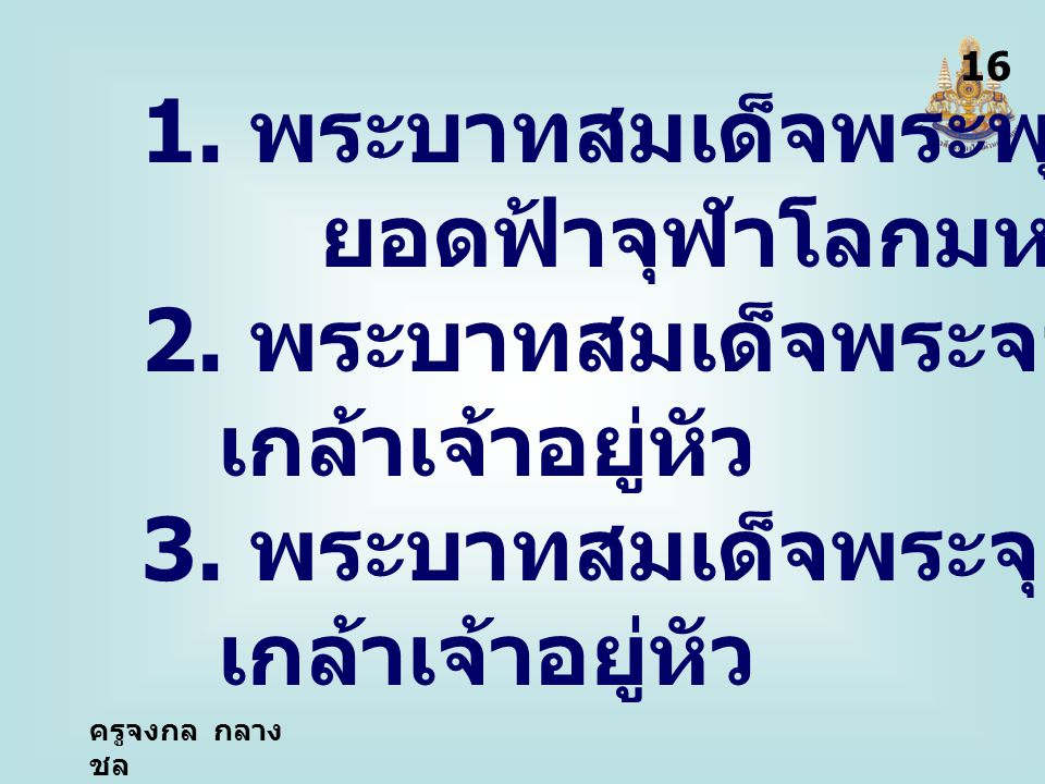 3. พระบาทสมเด็จพระจุลจอม