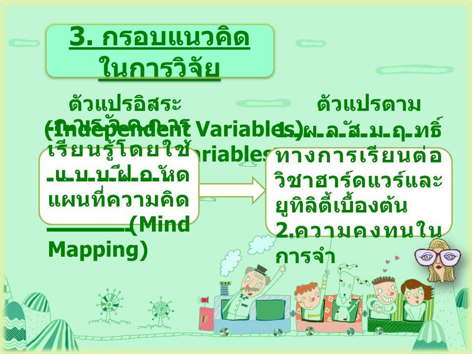 3. กรอบแนวคิดในการวิจัย