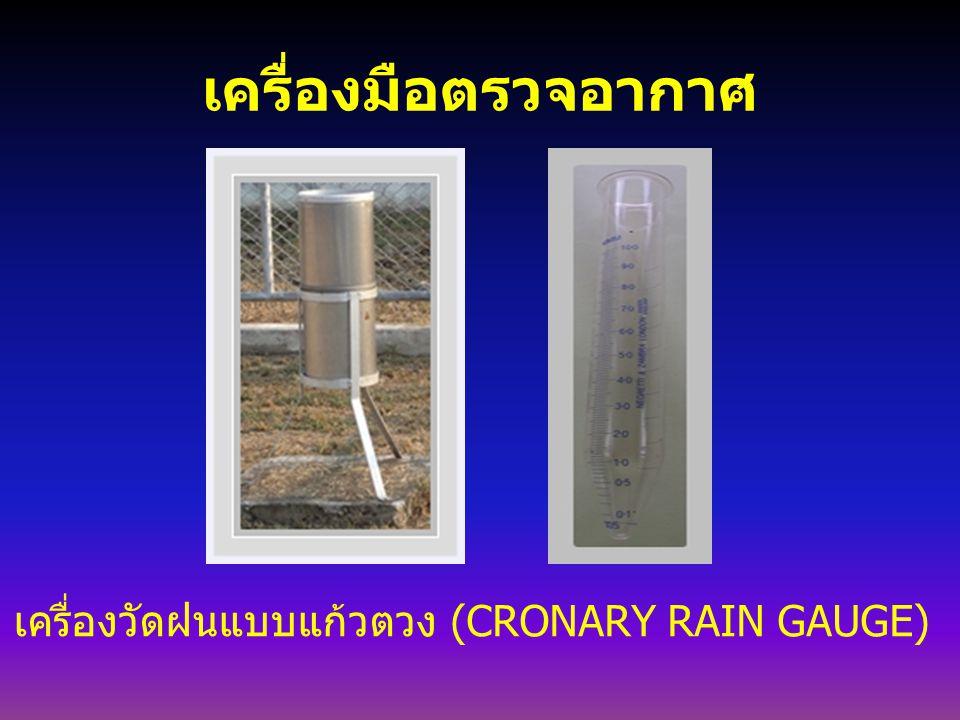 เครื่องวัดฝนแบบแก้วตวง (CRONARY RAIN GAUGE)