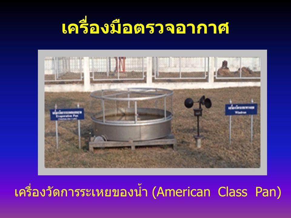 เครื่องวัดการระเหยของน้ำ (American Class Pan)