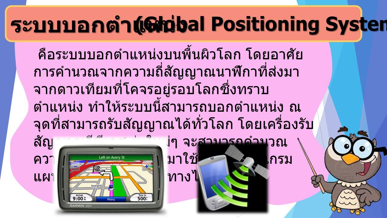 ระบบบอกตำแหน่ง (Global Positioning System: GPS)