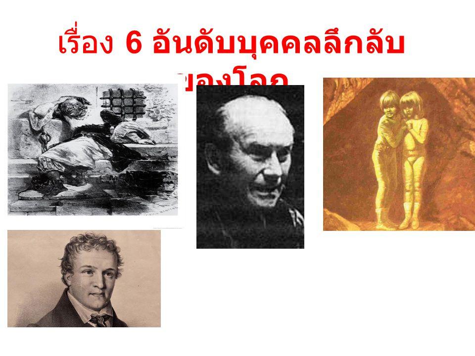 เรื่อง 6 อันดับบุคคลลึกลับของโลก