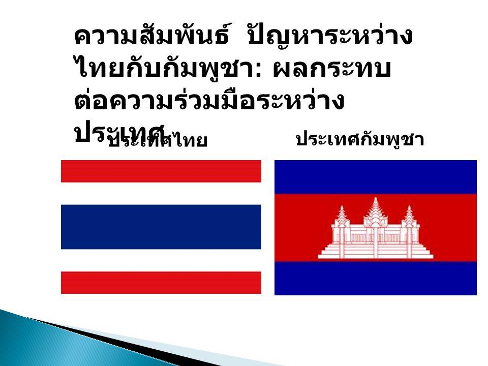 ความสัมพันธ์ ปัญหาระหว่างไทยกับกัมพูชา: ผลกระทบต่อความร่วมมือระหว่างประเทศ
