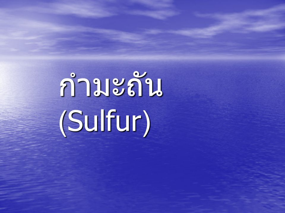 กำมะถัน (Sulfur)