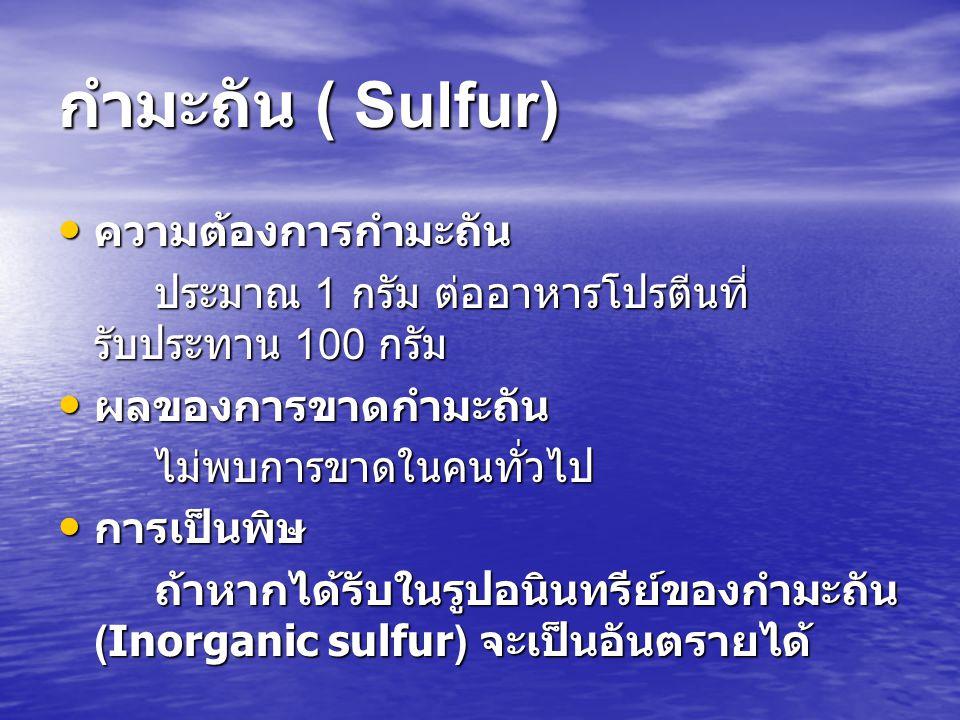 กำมะถัน ( Sulfur) ความต้องการกำมะถัน