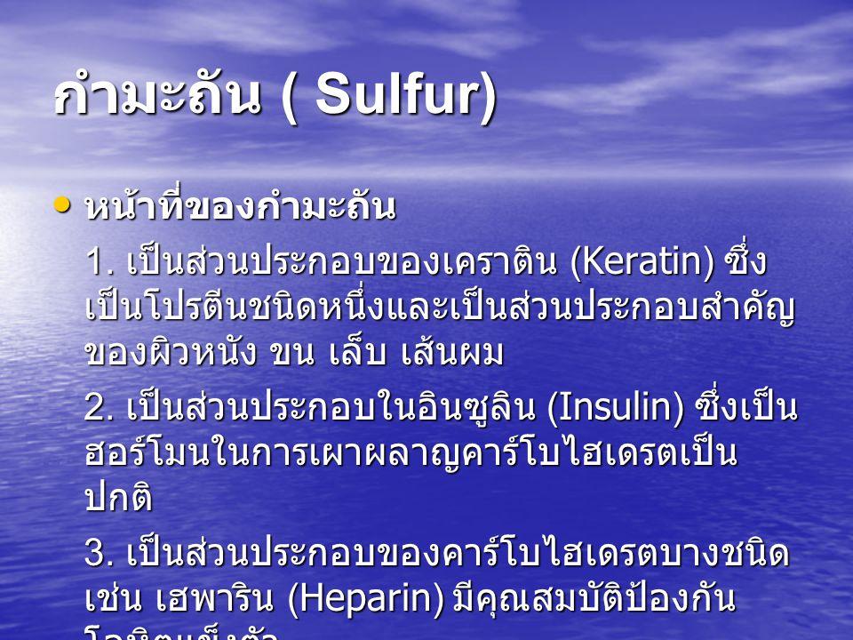 กำมะถัน ( Sulfur) หน้าที่ของกำมะถัน
