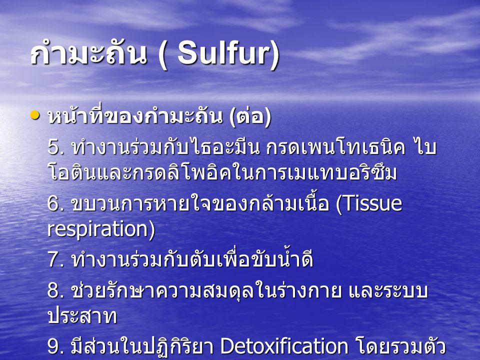 กำมะถัน ( Sulfur) หน้าที่ของกำมะถัน (ต่อ)