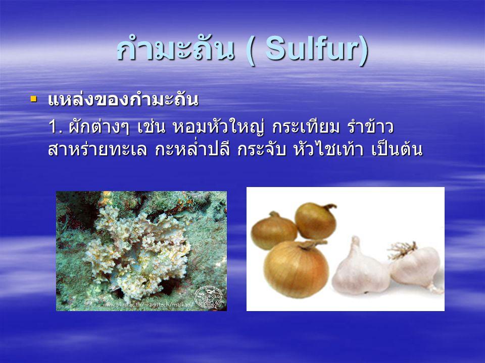 กำมะถัน ( Sulfur) แหล่งของกำมะถัน
