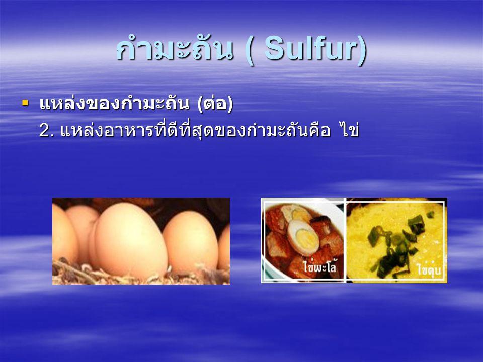กำมะถัน ( Sulfur) แหล่งของกำมะถัน (ต่อ)