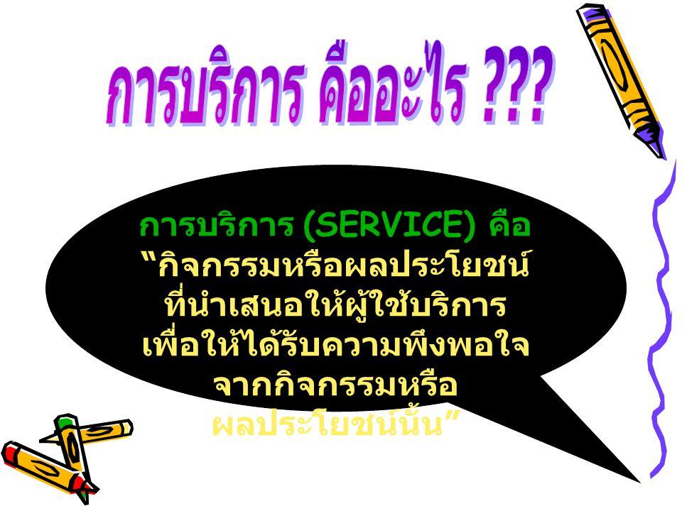 การบริการ (SERVICE) คือ