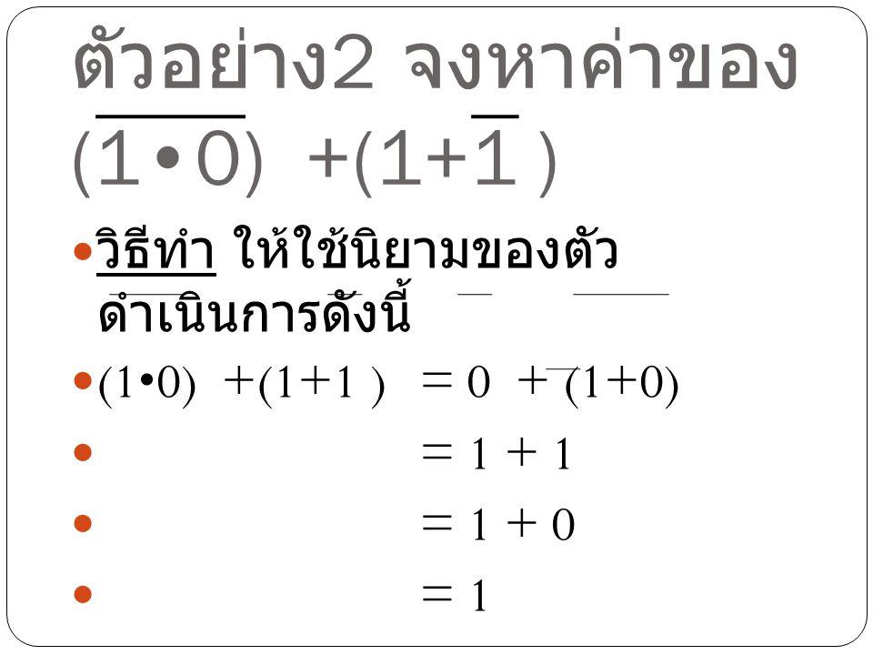 ตัวอย่าง2 จงหาค่าของ (1•0) +(1+1 )