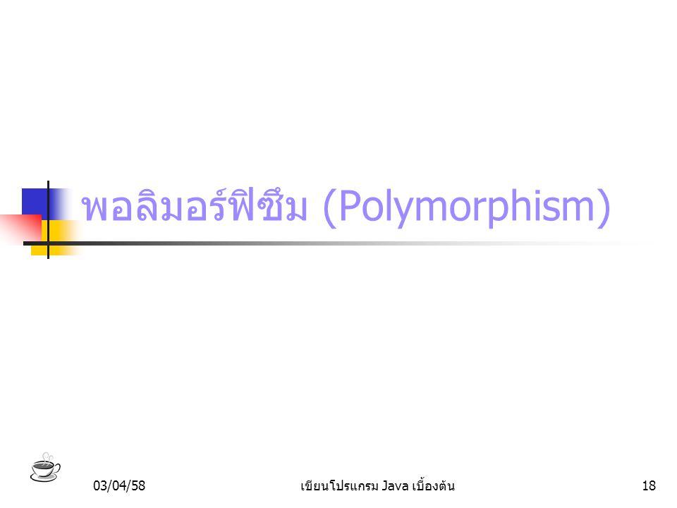 พอลิมอร์ฟิซึม (Polymorphism)