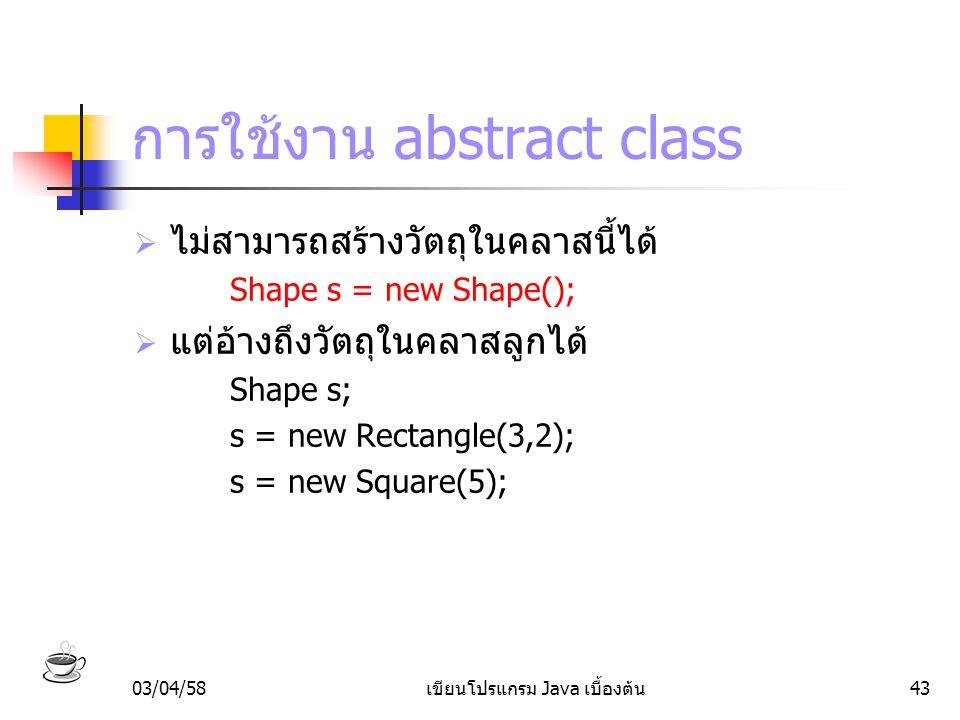 การใช้งาน abstract class