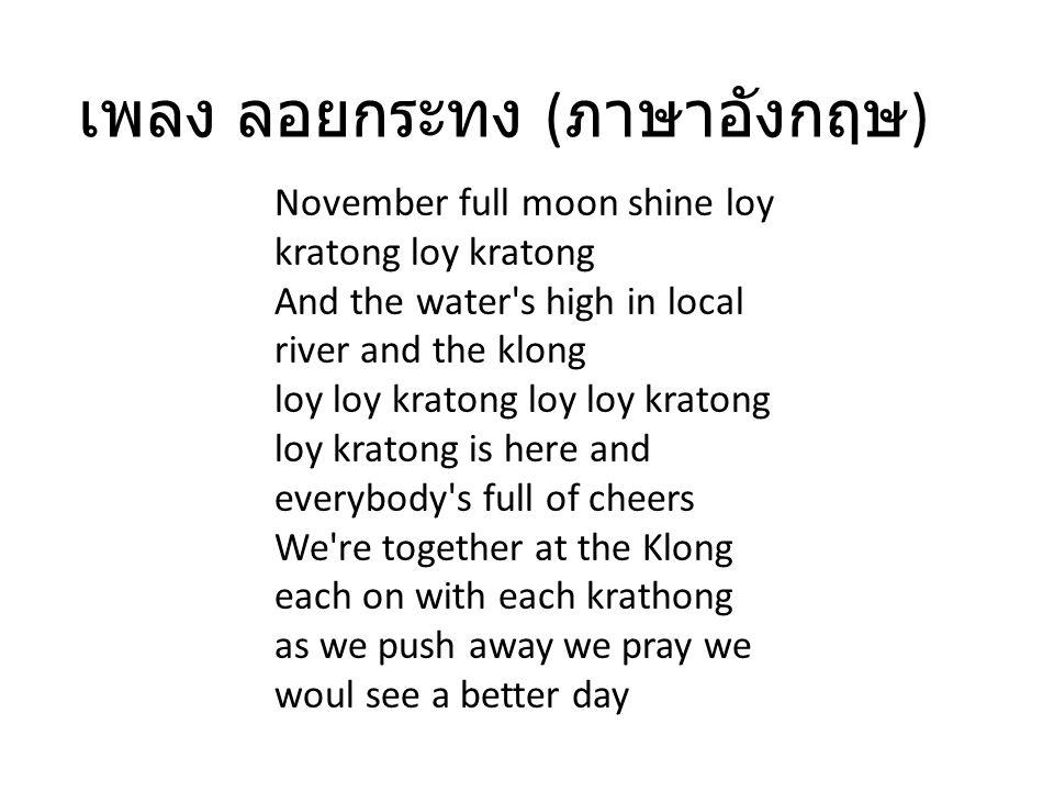 เพลง ลอยกระทง (ภาษาอังกฤษ)